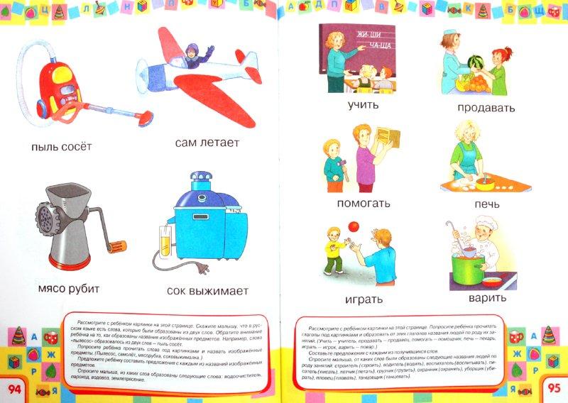Иллюстрация 1 из 28 для Подготовка ребенка к школе - Маврина, Васильева | Лабиринт - книги. Источник: Лабиринт