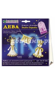 Набор для рукоделия Дева (АА 07-036) набор для рукоделия овен кулон брошь фигурка аа 07 031