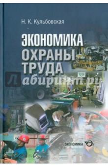 Экономика охраны труда (разработка концепции государственного управления охраной труда
