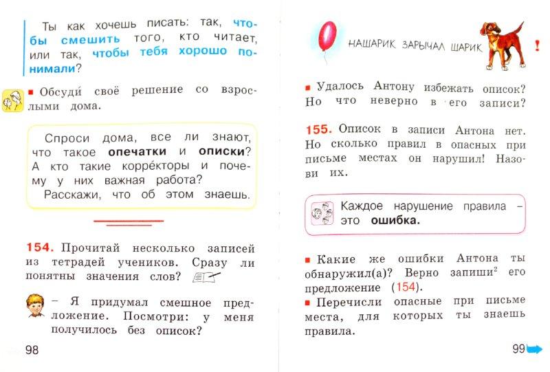 Аннотация к учебнику русского языка соловейчик