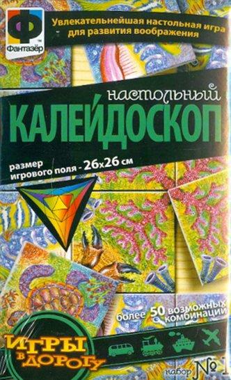 Иллюстрация 1 из 10 для Настольный калейдоскоп №1, 26х26 см (949051) | Лабиринт - игрушки. Источник: Лабиринт