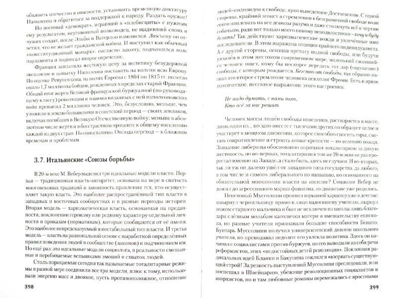 Иллюстрация 1 из 14 для Свобода и главное заблуждение человека - Олег Слуцкий | Лабиринт - книги. Источник: Лабиринт