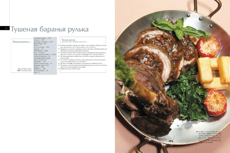 Иллюстрация 1 из 19 для Стейки и другие блюда из мяса   Лабиринт - книги. Источник: Лабиринт
