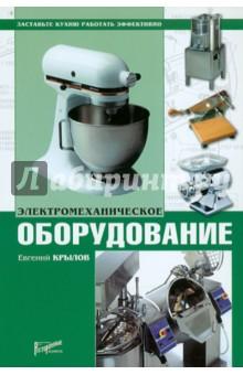 Электромеханическое оборудование