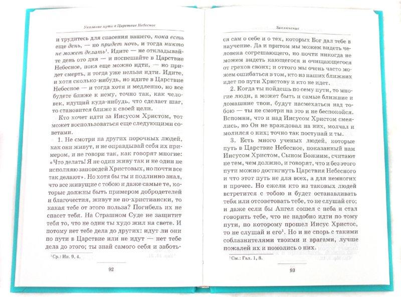 Иллюстрация 1 из 4 для Указание пути в Царствие Небесное - Иннокентий Святитель   Лабиринт - книги. Источник: Лабиринт