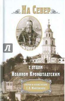 На Север с отцом Иоанном Кронштадтским. Очерки