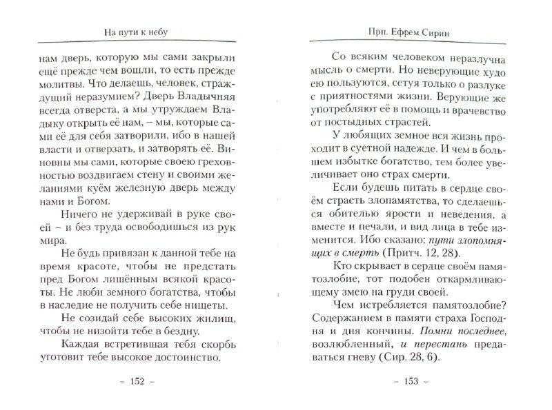 Иллюстрация 1 из 10 для На пути к небу - Д. Чунтонов | Лабиринт - книги. Источник: Лабиринт