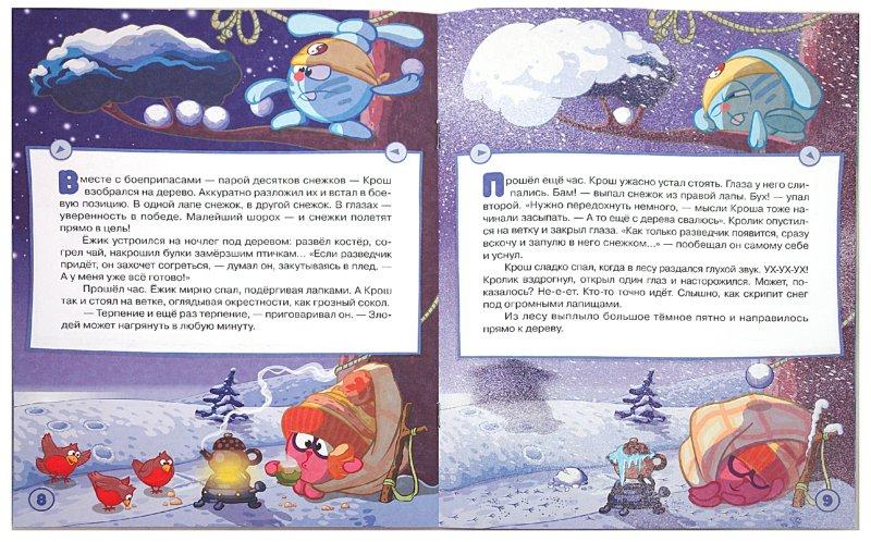 Иллюстрация 1 из 5 для Самооборона - Корнилова, Шипилова | Лабиринт - книги. Источник: Лабиринт