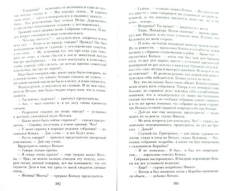 Иллюстрация 1 из 36 для Старая крепость. Трилогия - Владимир Беляев   Лабиринт - книги. Источник: Лабиринт