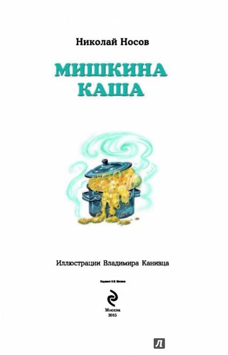 Иллюстрация 1 из 20 для Мишкина каша - Николай Носов | Лабиринт - книги. Источник: Лабиринт
