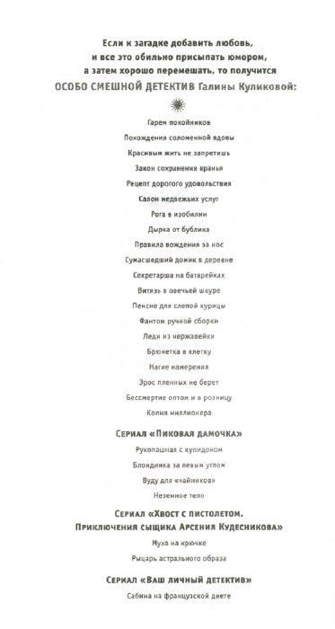 Иллюстрация 1 из 5 для Рыцарь астрального образа - Галина Куликова | Лабиринт - книги. Источник: Лабиринт