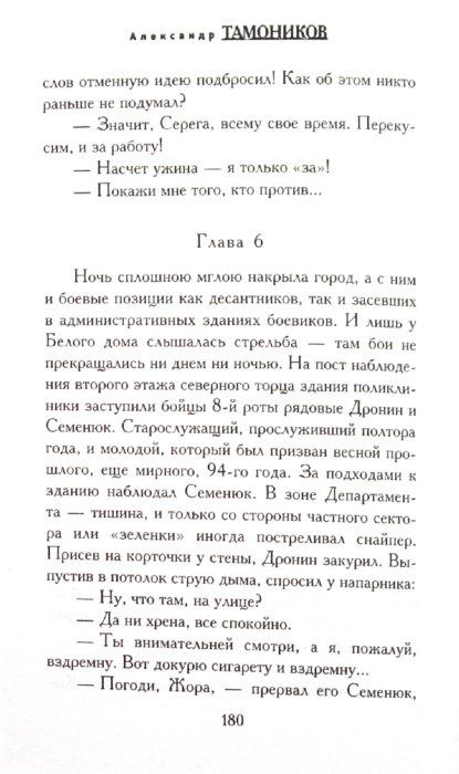 Иллюстрация 1 из 7 для Приказано совершить подвиг - Александр Тамоников | Лабиринт - книги. Источник: Лабиринт