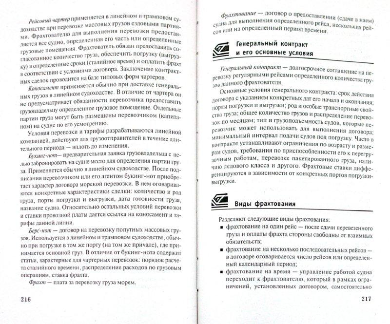 Иллюстрация 1 из 14 для Международные перевозки: практическое пособие - Евсеева, Сарафанова | Лабиринт - книги. Источник: Лабиринт