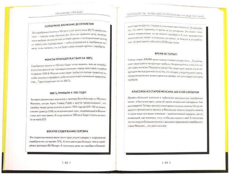 Иллюстрация 1 из 6 для Продающее письмо: полное руководство для копирайтера. - Дэн Кеннеди   Лабиринт - книги. Источник: Лабиринт
