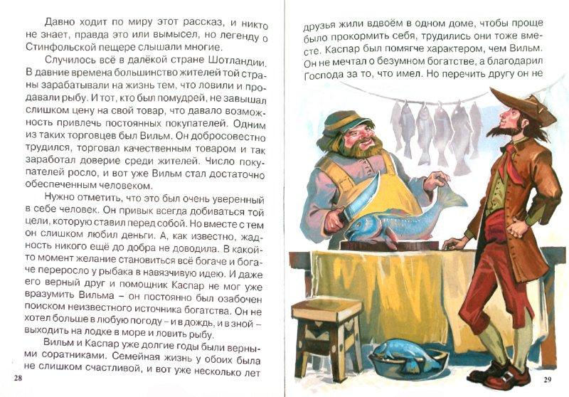 Иллюстрация 1 из 12 для Красивые сказки малышам | Лабиринт - книги. Источник: Лабиринт