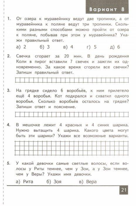 Урок математики во 2 классе по фгос