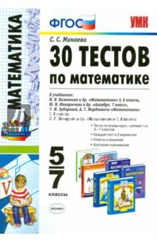 Математика. 5-7 классы. 30 тестов. ФГОС