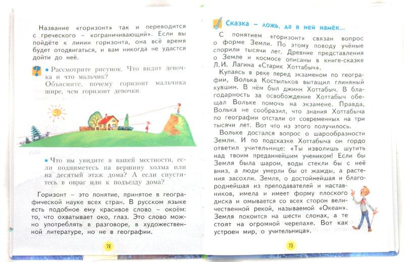 Иллюстрация 1 из 22 для Окружающий мир. 2 класс. Учебник в 2-х частях. Часть 1. ФГОС - Дмитриева, Казаков   Лабиринт - книги. Источник: Лабиринт