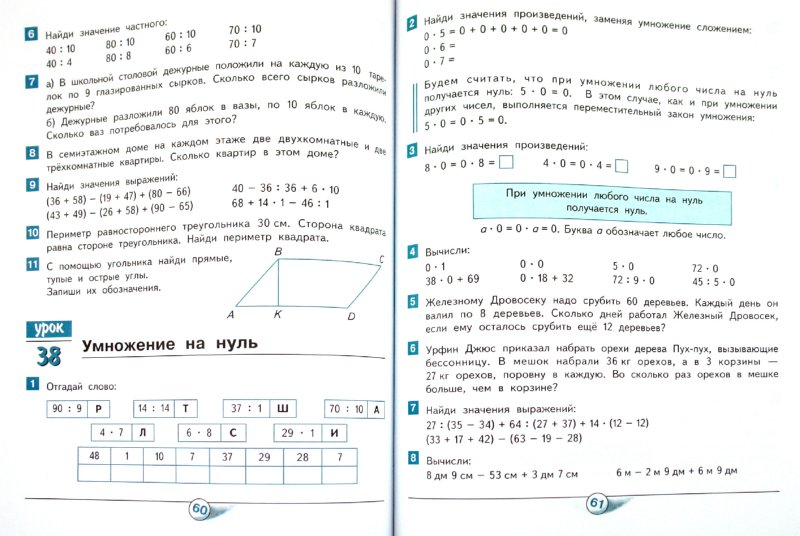 Иллюстрация 1 из 26 для Математика. 3 класс. Учебник. Первое полугодие. ФГОС - Гейдман, Мишарина, Зверева | Лабиринт - книги. Источник: Лабиринт