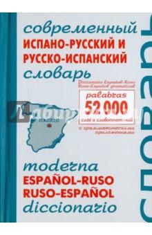 Современный испано-русский и русско-испанский словарь. Около 52 000 слов