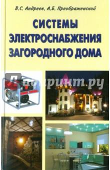 Системы электроснабжения загородного дома лада калина автосалоны москва