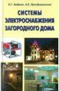 Обложка Системы электроснабжения загородного дома