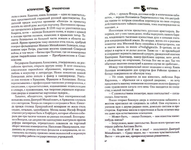Иллюстрация 1 из 5 для Звенья разорванной цепи - Алла Бегунова | Лабиринт - книги. Источник: Лабиринт