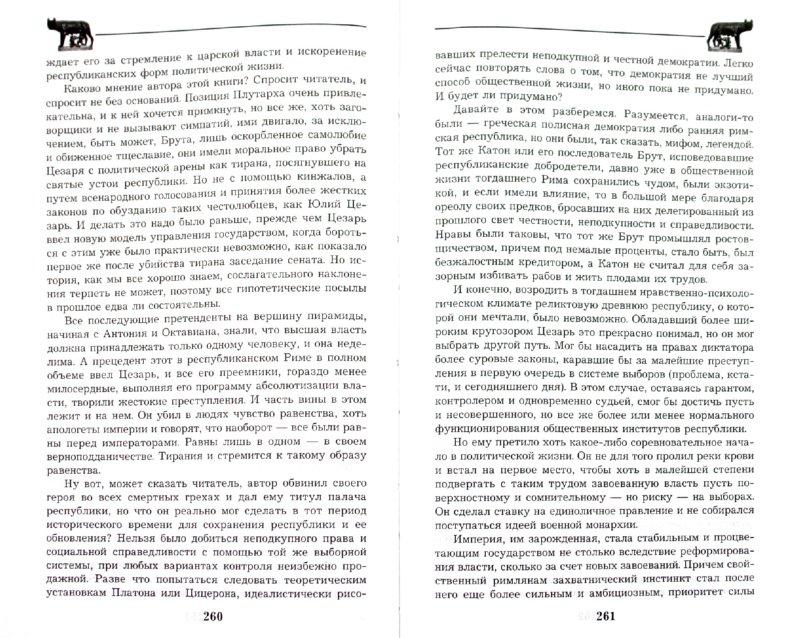 Иллюстрация 1 из 9 для Великие Цезари. Творцы Римской Империи - Александр Петряков | Лабиринт - книги. Источник: Лабиринт