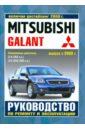Mitsubishi Galant с 2003 г. рестайлинг с 2008 г. Руководство по ремонту и эксплуатации honda civic седан с 2006 г и 2008 г руководство по эксплуатации техобслуживанию и ремонту