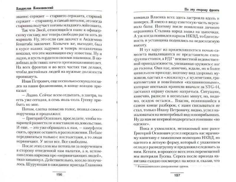 Иллюстрация 1 из 7 для По эту сторону фронта - Владислав Конюшевский   Лабиринт - книги. Источник: Лабиринт