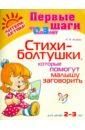 Асеева Ирина Ивановна Стихи-болтушки, которые помогут малышу заговорить