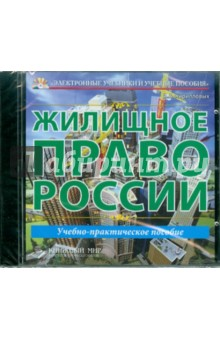 Жилищное право России. Учебное пособие (CDpc)