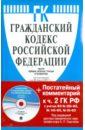 Обложка Гражданский кодекс Российской Федерации. Части первая, вторая, третья и четвертая (на 20.03.11)(+CD)
