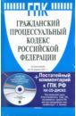 Обложка Гражданский процессуальный кодекс Российской Федерации (на 10.04.11) (+CD)