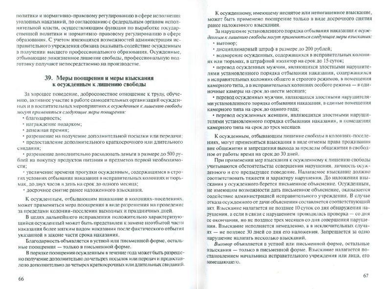 Иллюстрация 1 из 2 для Уголовно-исполнительное право. Конспект лекций. Учебное пособие - Анастасия Зильберштейн   Лабиринт - книги. Источник: Лабиринт