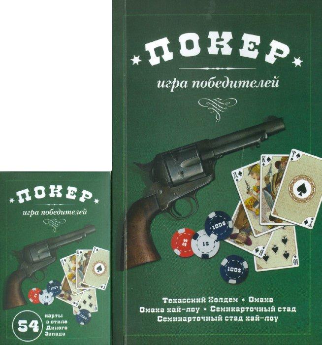 Иллюстрация 1 из 3 для Покер: игра победителей + карты | Лабиринт - книги. Источник: Лабиринт