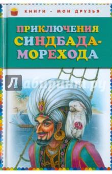 Приключения Синдбада Морехода
