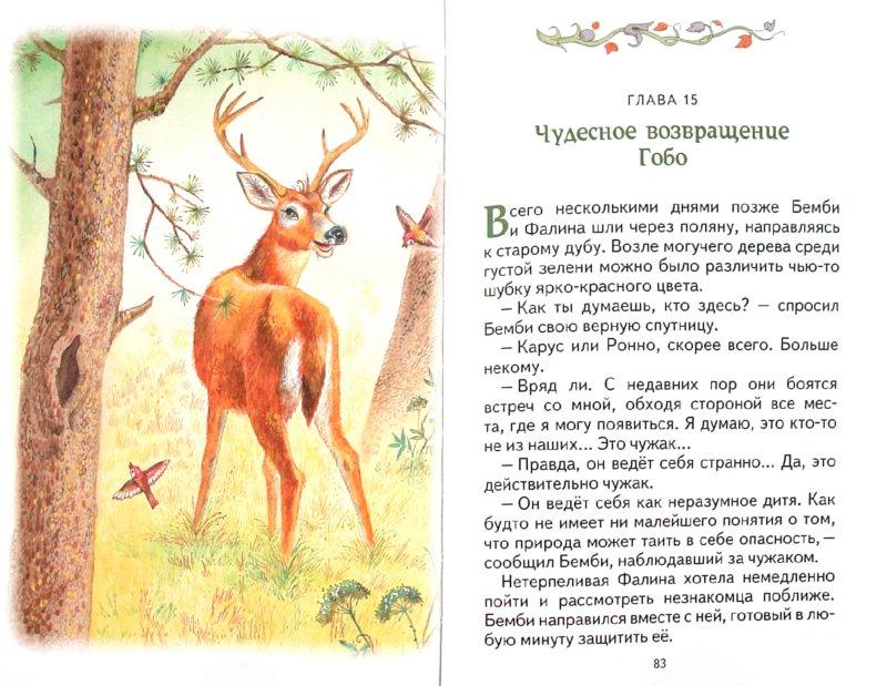 Иллюстрация 1 из 19 для Бемби - Феликс Зальтен   Лабиринт - книги. Источник: Лабиринт