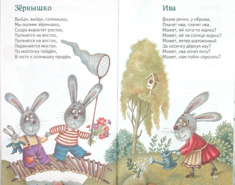 Иллюстрация 1 из 28 для Крошка Вилли Винки. Лучшие стихи - Ирина Токмакова | Лабиринт - книги. Источник: Лабиринт