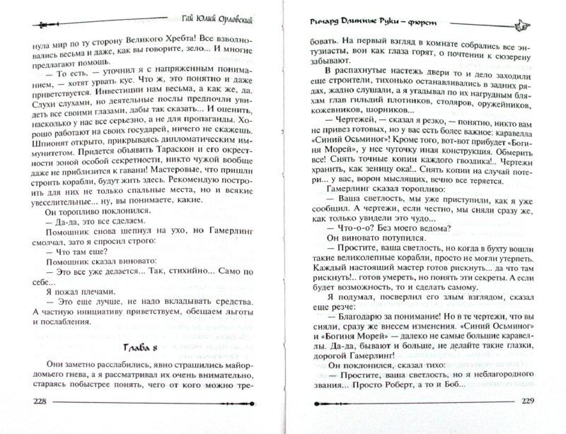 Иллюстрация 1 из 5 для Ричард Длинные Руки - фюрст - Гай Орловский | Лабиринт - книги. Источник: Лабиринт