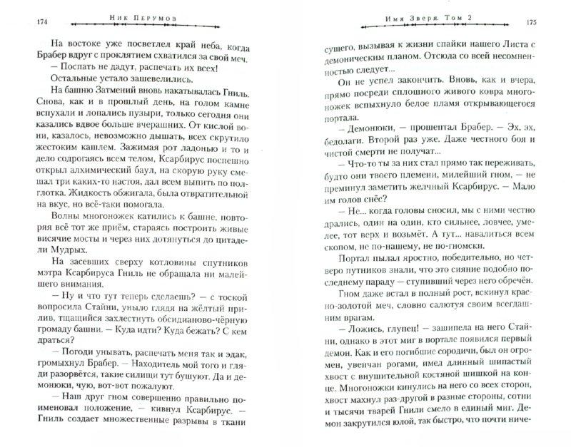 Иллюстрация 1 из 7 для Имя Зверя. Том 2. Исход Дракона - Ник Перумов | Лабиринт - книги. Источник: Лабиринт