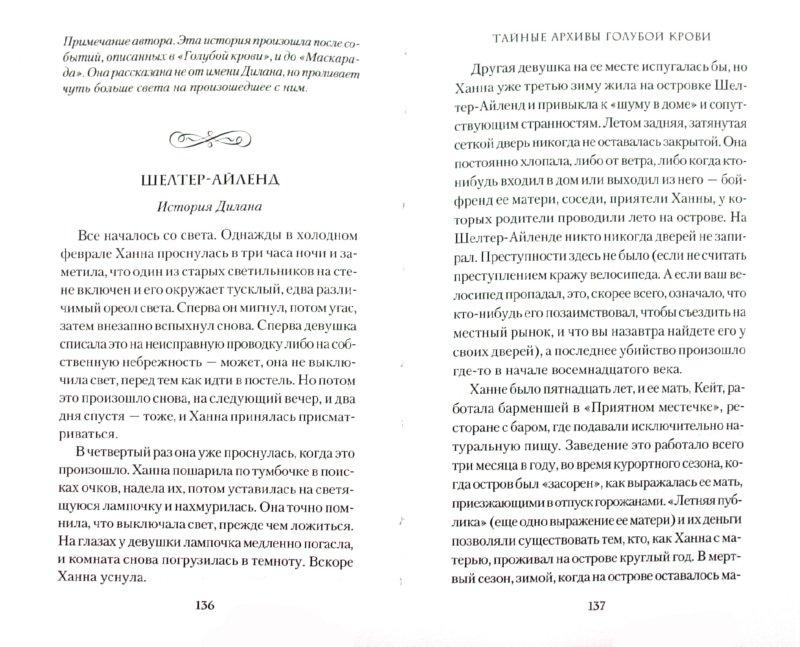 Иллюстрация 1 из 16 для Тайные архивы Голубой крови - Де Ла Круз Мелисса | Лабиринт - книги. Источник: Лабиринт