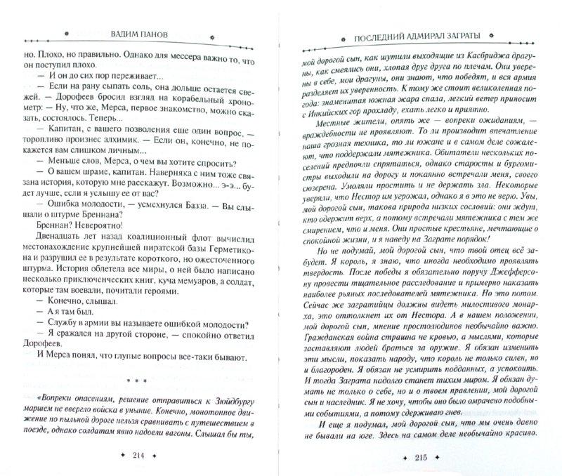 Иллюстрация 1 из 4 для Последний адмирал Заграты - Вадим Панов | Лабиринт - книги. Источник: Лабиринт