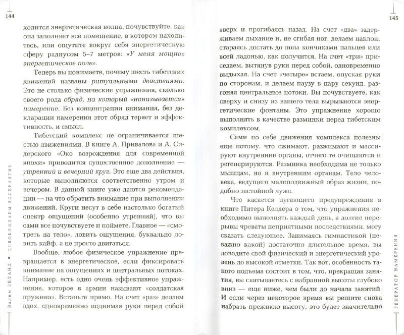 Иллюстрация 1 из 10 для Апокрифический Трансерфинг-2. Освобождаем восприятие. Начинаем видеть, куда идти - Вадим Зеланд | Лабиринт - книги. Источник: Лабиринт
