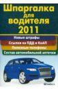 Шпаргалка для водителя 2011