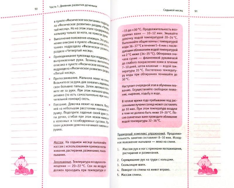 Иллюстрация 1 из 8 для Моя доченька день за днем. Дневник развития от рождения до года - Лилия Савко   Лабиринт - книги. Источник: Лабиринт