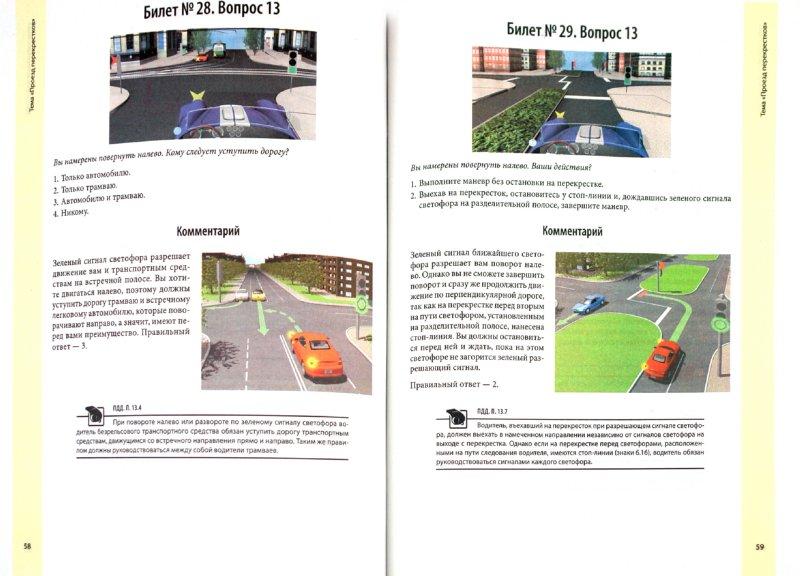 Иллюстрация 1 из 6 для Самые сложные билеты по ПДД 2011 (+CD) - Евгений Шельмин   Лабиринт - книги. Источник: Лабиринт