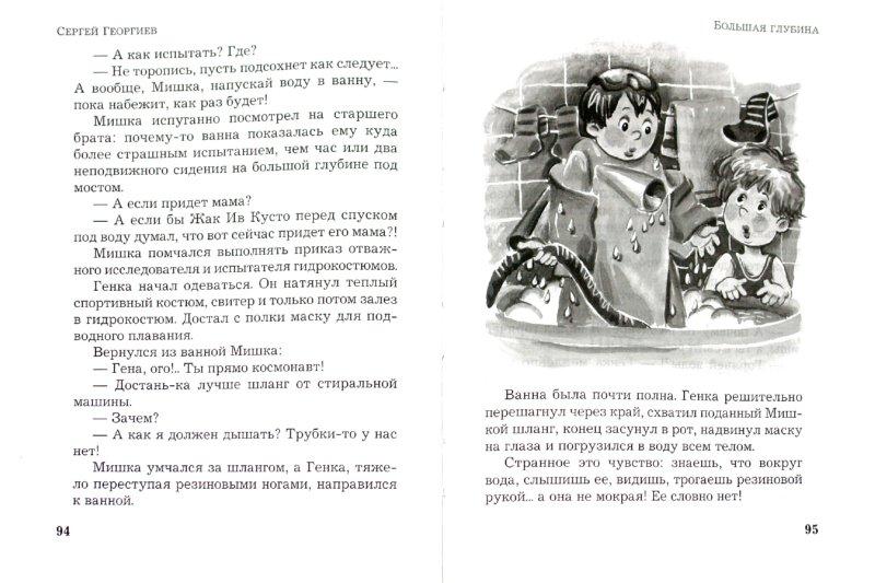 Иллюстрация 1 из 5 для Уроки отменяются. Истории из школьной жизни   Лабиринт - книги. Источник: Лабиринт