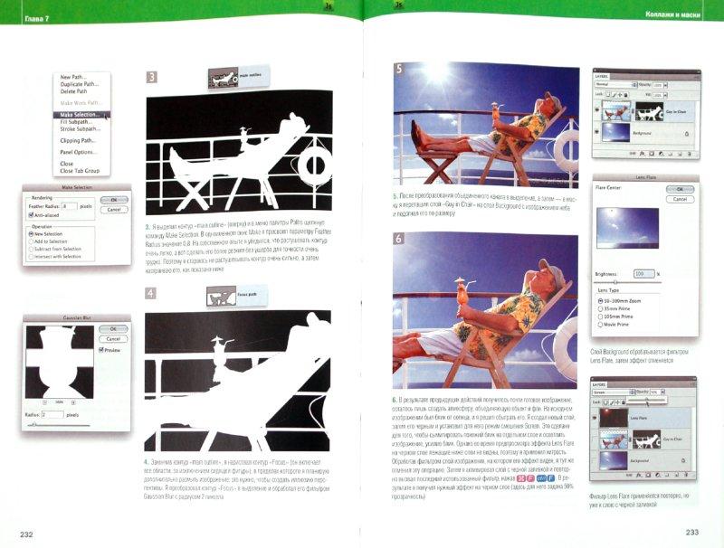 Иллюстрация 1 из 34 для Adobe Photoshop CS5 для фотографов. Вершины мастерства (+DVD) - Ивнинг, Шеве | Лабиринт - книги. Источник: Лабиринт