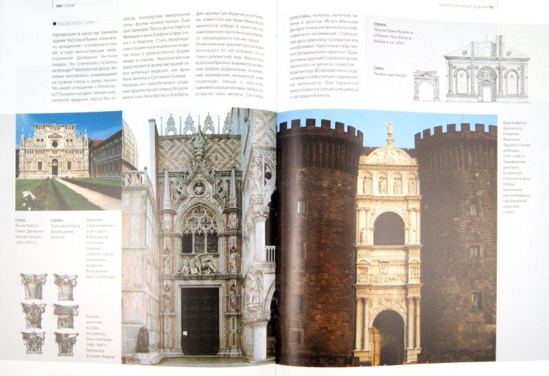 Иллюстрация 1 из 25 для Энциклопедия архитектуры - Марко Буссальи   Лабиринт - книги. Источник: Лабиринт